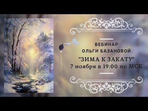 Вебинар по живописи от Ольги Базановой Зима к закату