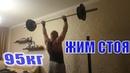 Юрий Спасокукоцкий Жим штанги стоя в домашних условиях 95 кг на Радую фанатов утираю нос хейтерам