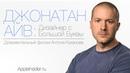 Джонатан Айв: Дизайнер с большой буквы