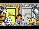 [Rus] Undertale - Что будет, если зайти в комнату на ремонте? [1080p60]