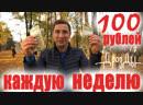 Розыгрыш 100 рублей КАЖДУЮ НЕДЕЛЮ