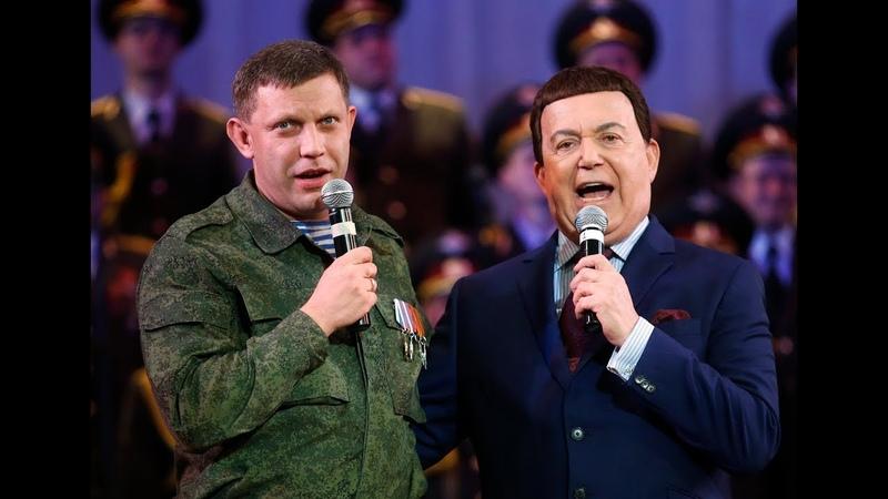 "Иосиф Кобзон и Александр Захарченко. ""Я люблю тебя, жизнь""."