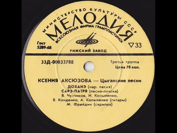 Ксения Аксюзова - Цыганские песни (сторона В)
