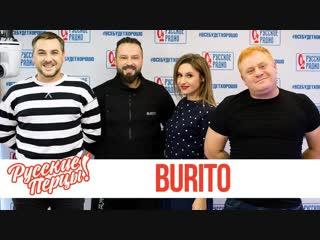 Гарик Burito в утреннем шоу