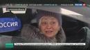 Новости на Россия 24 • Спасатели Приморья отрабатывают спасение автомобилистов из заносов