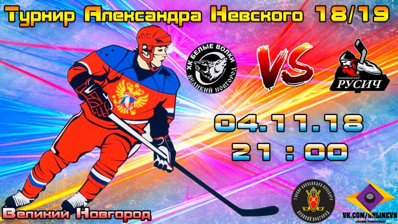 Обзор игры ХК Белые Волки VS ХК Русич Турнир Александра Невского 18 19