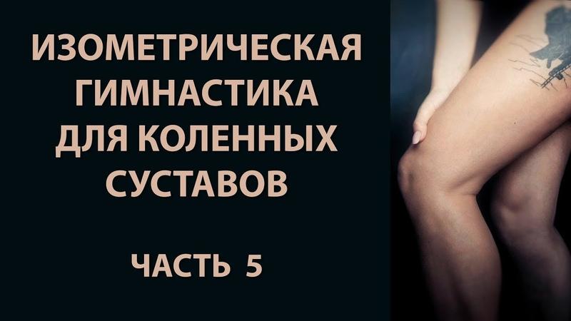 Изометрическая гимнастика для коленных суставов. Часть 5.
