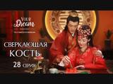 {FSG_YD} Сверкающая кость -28/53 [рус.саб]