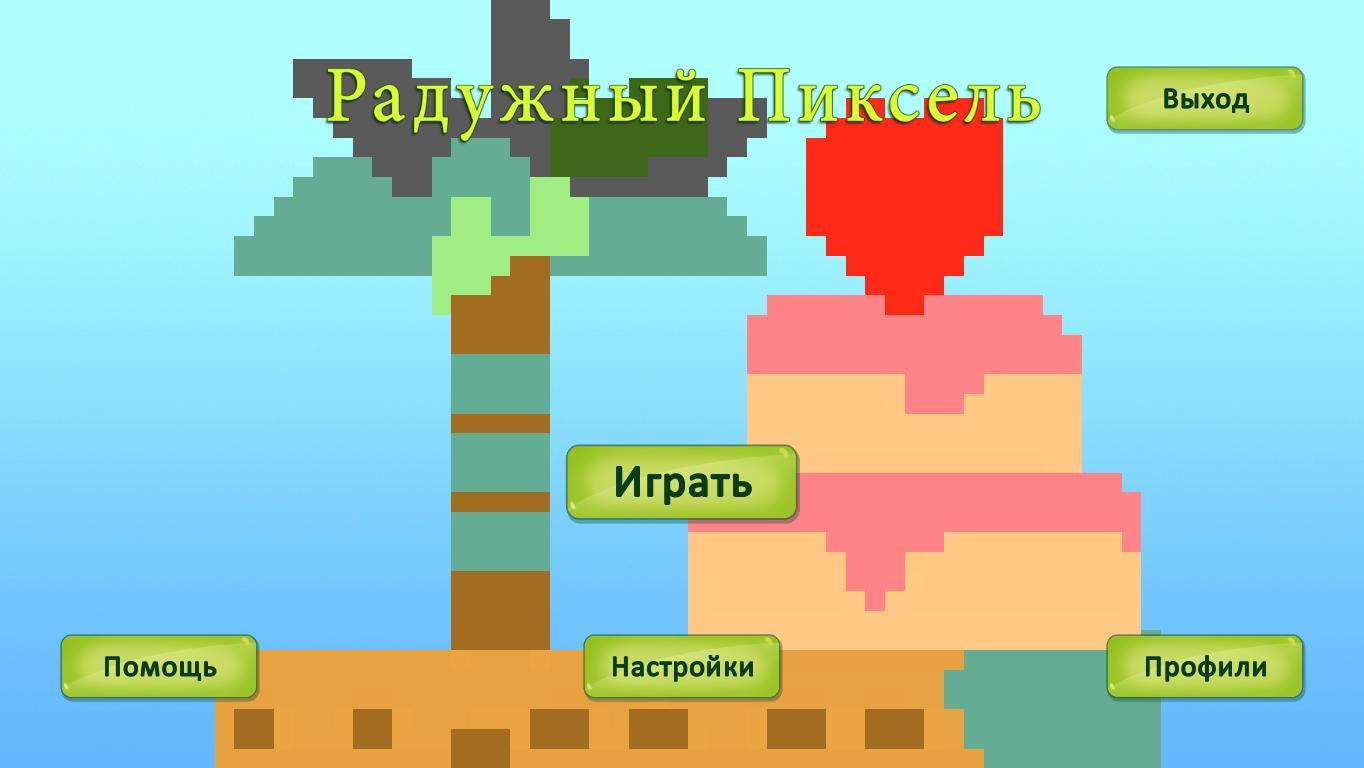 Радужный Пиксель | Rainbow Pixel (Rus)