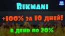 Bikmani Сайт на котором можно заработать большие деньги 100 Прибыли за 10 дней