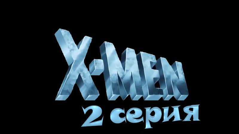 Люди Икс 2 серия / 1992-1997