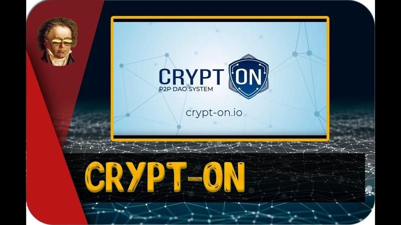 Crypt-On   Обзор Проекта