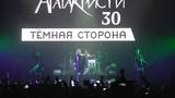 The MATRIXX - Пуля (Агата Кристи. 30 лет. Тёмная Сторона)