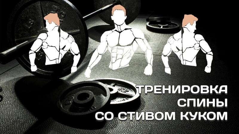 Тренировка спины со Стивом Куком. Толщина и ширина спины
