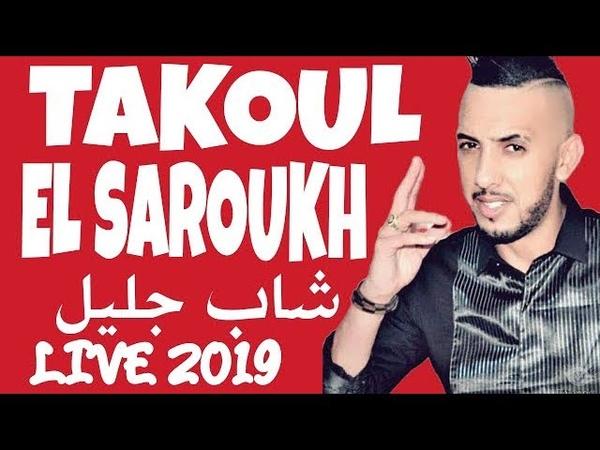 CHEB DJALIL 2019 TAKOUL EL SAROUKH ( LIVE )