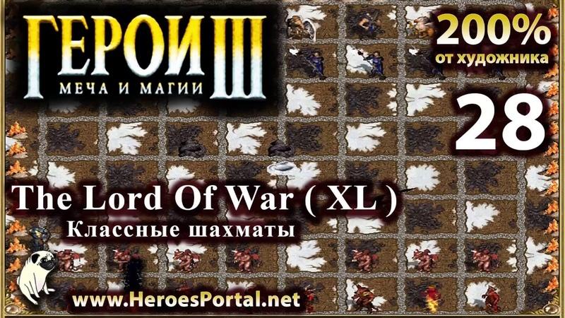 Интересная шахматная доска. Heroes 3. 200. The Lord of War (XL). Полное прохождение. (6)