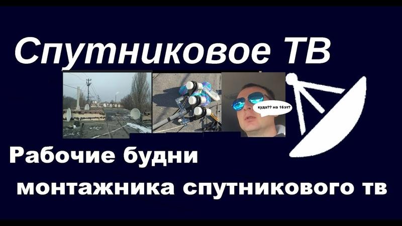 Рабочие будни монтажника спутникового тв