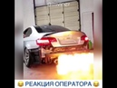 Реакция оператора бесценна 😂🔥 BMW 2018