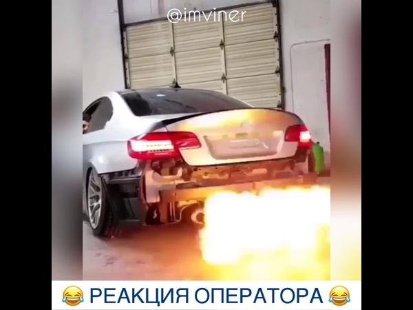 Реакция оператора бесценна 😂🔥 (BMW 2018)
