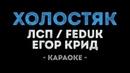ЛСП, Feduk, Егор Крид - Холостяк (Karaoke version)   Караоке Набережные Челны