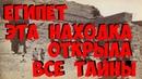Египетский ШОК. Строительство, Война 16, 17, 18 века. Тайны Египта и Масонов. Потоп 18 века