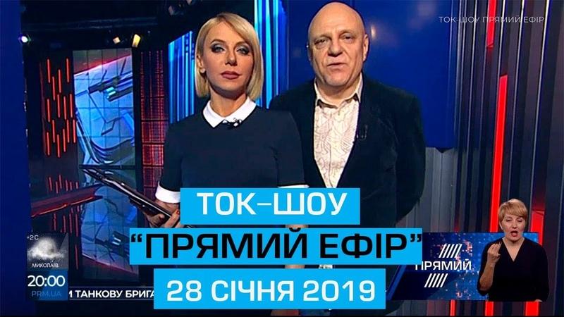 Ток шоу Прямий ефір з Миколою Вереснем та Світланою Орловською від 29 січня 2019 року