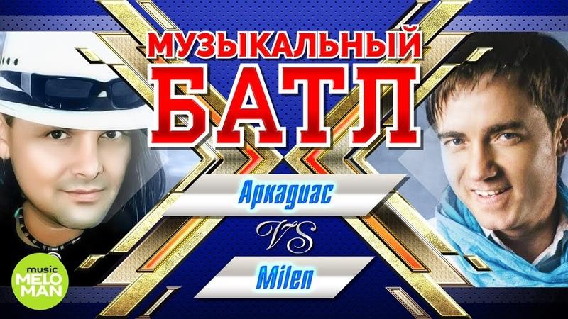 Музыкальный батл - Аркадиас vs Milen