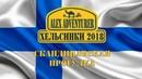 Хельсинки 🇫🇮 Скандинавская прогулка Алекс Авантюрист Присоединяйся к прогулке
