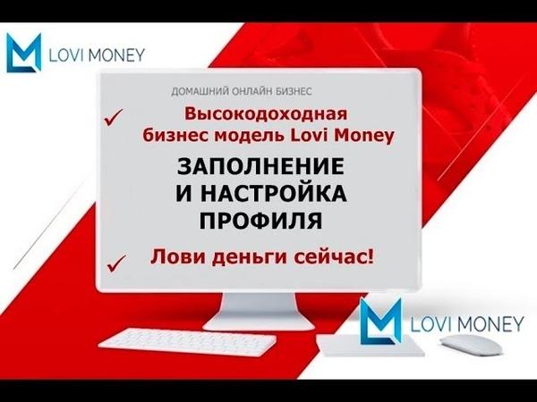 Lovi Money Пошаговая инструкция Заполнение и настройка профиля