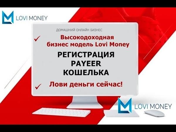 Lovi Money Пошаговая инструкция Регистрация Payeer кошелька