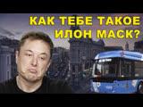 Как тебе такое Илон Маск?