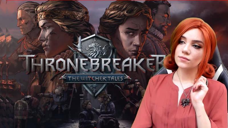 Пробуем играть с Трисс в Thronebreaker The Witcher Tales 3