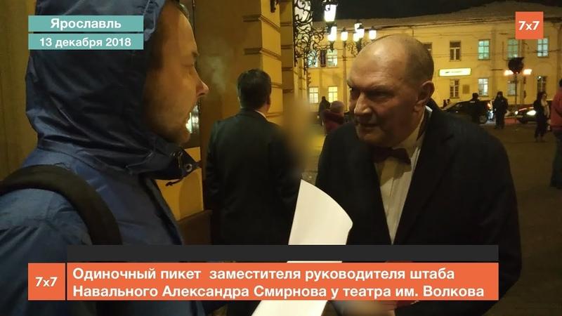 Ярославль: пикет активиста штаба Навального перед приездом Путина