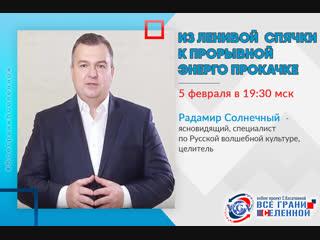 У нас в гостях 5 февраля Радамир Солнечный