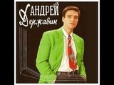 Андрей Державин Звёзды (Dj Ikonnikov E.x.c Version)