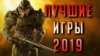 🎄 ТОП 5 — Лучшие Игры 2019 Года 🔥