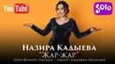 Назира Кадыева - Жар-жар / Жаны 2019