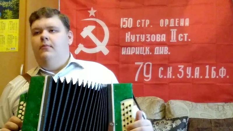 Марш артиллеристов (Артиллеристы, Сталин дал приказ!) на гармони