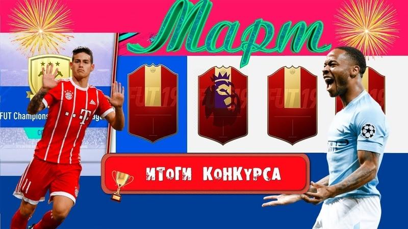 Награды за WL и DR (Март).Красные игроки на выбор гарантия 81 (FIFA19)