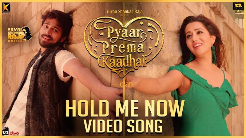 Hold Me Now - Video Song | Pyaar Prema Kaadhal | Harish Kalyan, Raiza Wilson | Elan | U1 Records