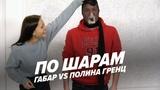 Самый жесткий страх-понг! (Габар vs Полина Гренц) ПО ШАРАМ ЦУЕФА