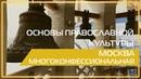 Основы православной культуры. Москва многоконфессиональная