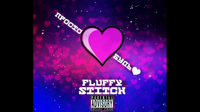 Fluffy Stitch - Просто будь.(Prod.by 843beats)