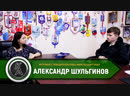 Интервью с победителем Кубка Мира по шорт-треку Александром Шульгиновым