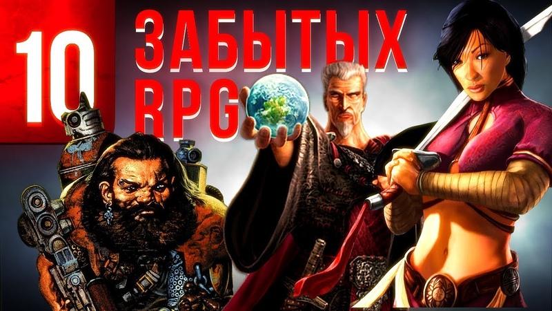 10 крутых забытых RPG