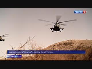 Первые зрители увидели новый фильм Сергея Урсуляка