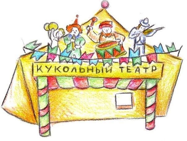 семейный кукольный театр - семинар