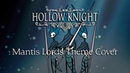 Hollow Knight - Mantis Lords Theme Cover