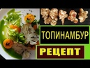 Топинамбур 🥔 Jerusalem artichoke 👍 Рецепты 👨🍳ЗЕМЛЯНАЯ ГРУША ❤️ Домашний ЭКСПЕРТ RusLanaSolo