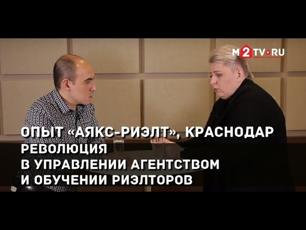 Революция в управлении агентством и обучении риэлторов. Опыт «Аякс-Риэлт», Краснодар